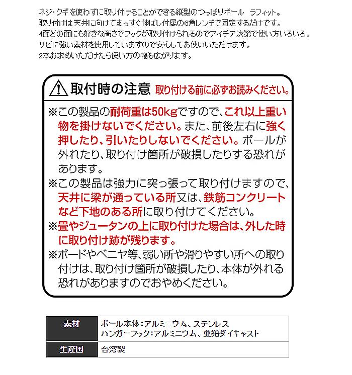 つっぱり式ポールハンガー 【ラフィット Bセット】大/小フック各2個セット