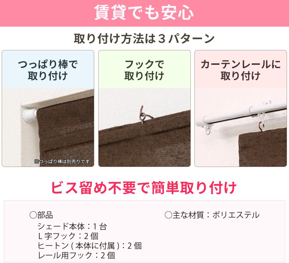 コードレスシェード 幅30×丈120cm/幅45×丈120cm ブラウン ナチュラル デニム