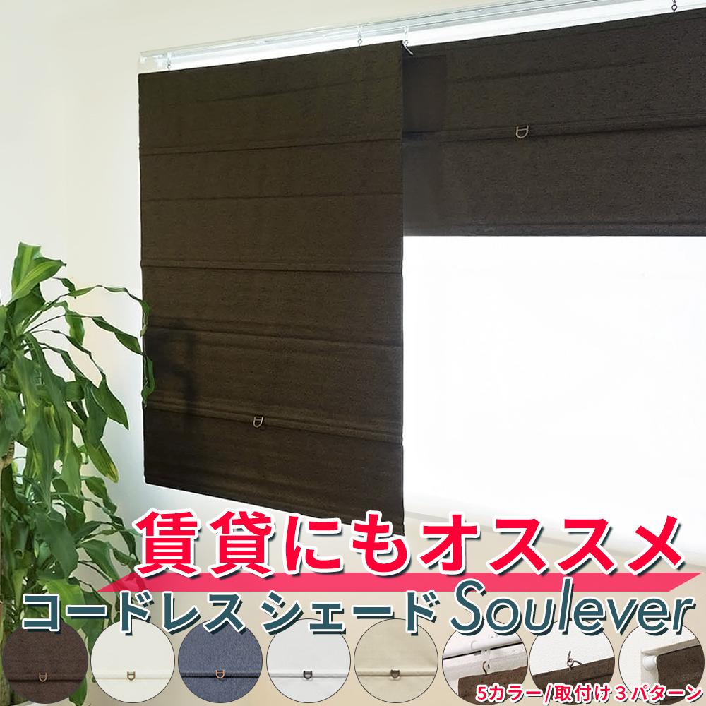 コードレスシェード 幅90×丈120cm/幅90×丈160cm ブラウン ナチュラル デニム