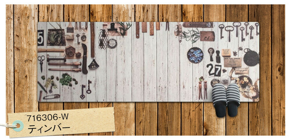 水拭きできる キッチンマット 60×180cm 5柄