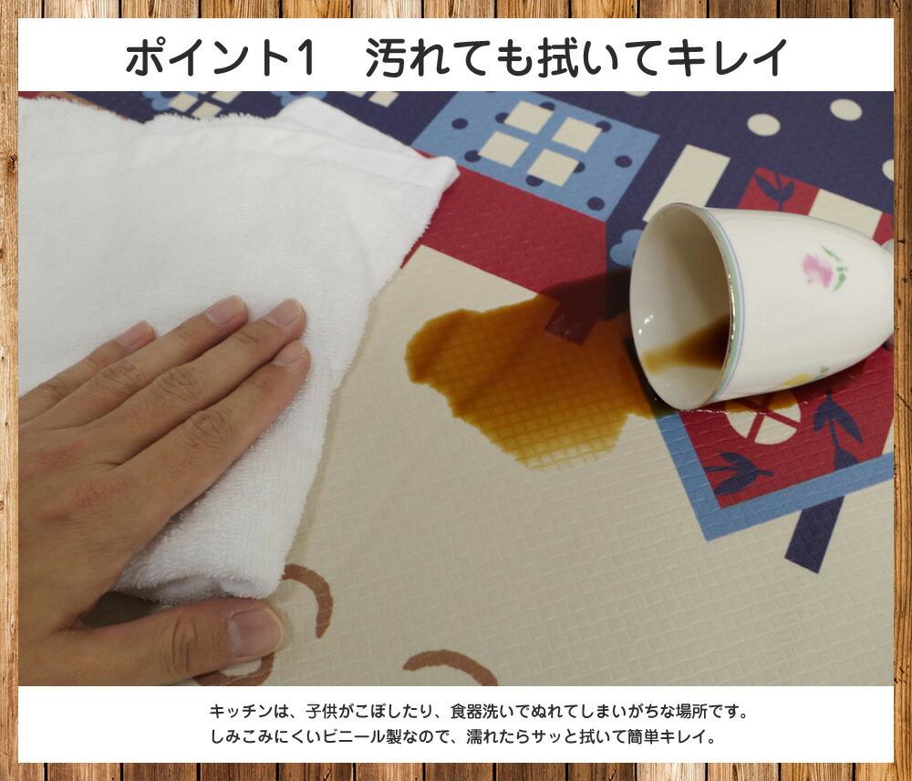 水拭きできる キッチンマット 60×220cm 5柄