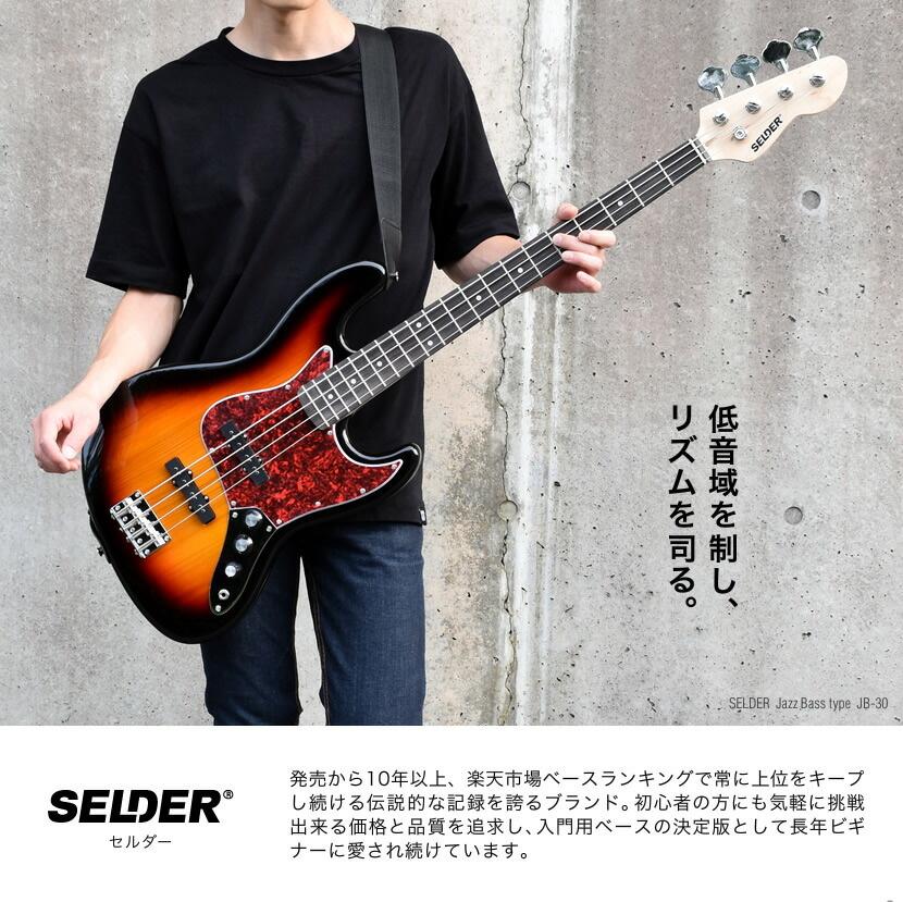 ベース SELDER PB-30/JB-30 7点 初心者セット  【今だけ教則DVD付き!】【エレキベース セルダー 入門セット PB30 JB30】【大型】