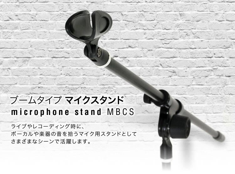 ブーム マイクスタンド MBCS【今だけクロス付き!】 【ブーム型マイクスタンド ブームタイプマイクスタンド】