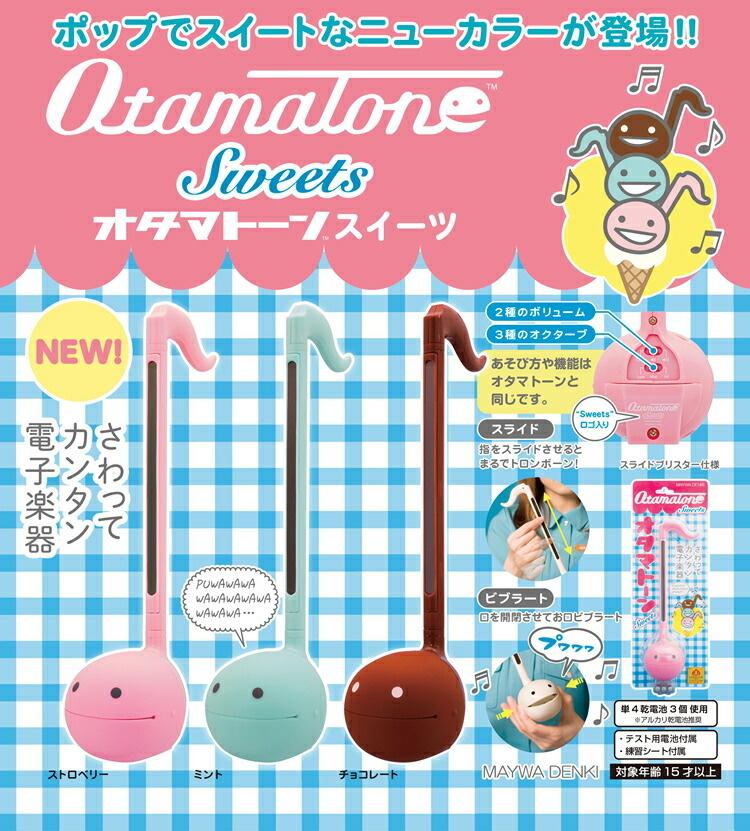 明和電機 オタマトーン・スイーツ(OTAMATONE-SWEETS)