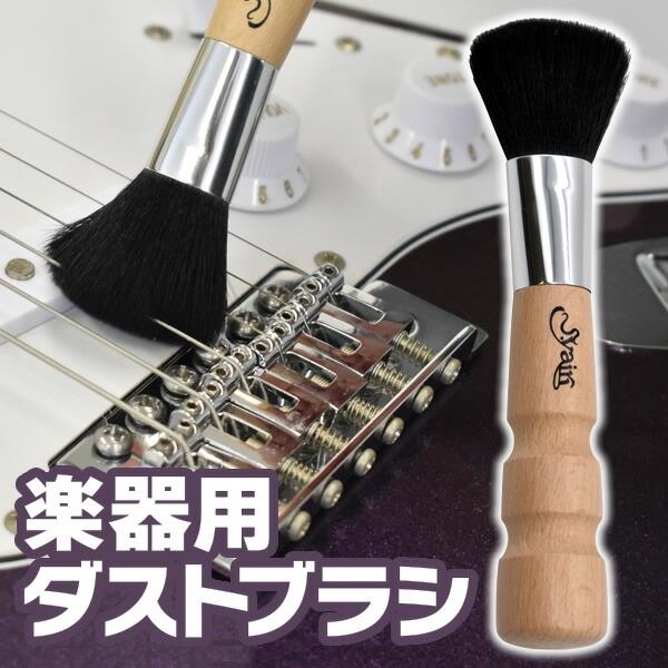 楽器用ダストブラシ S.yairi SYDB-01 【ギター、ベース、ウクレレ、ピアノ等鍵盤楽器、管楽器など、ホコリや汚れの除去・掃除・クリーニングに最適】【ゆうパケット対応】