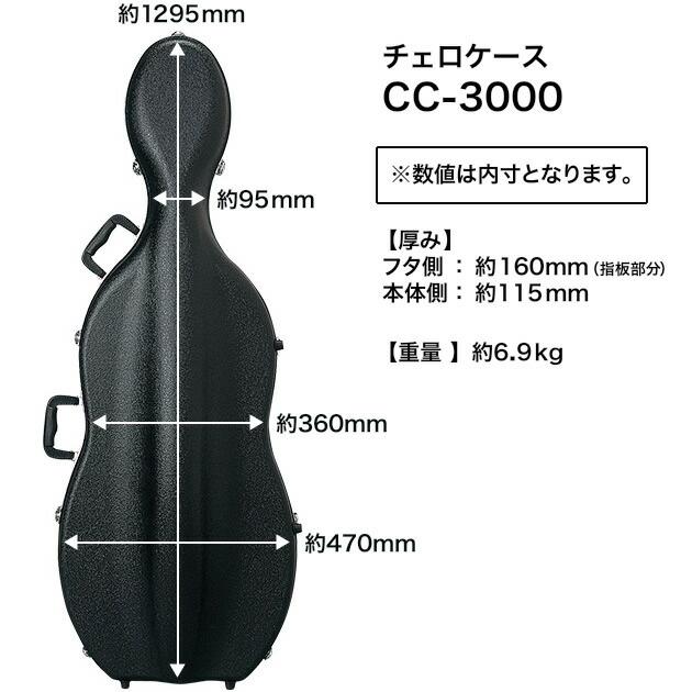 チェロケース CC-3000 [CC3000]【発送区分:大型 ※沖縄・離島は特殊送料】