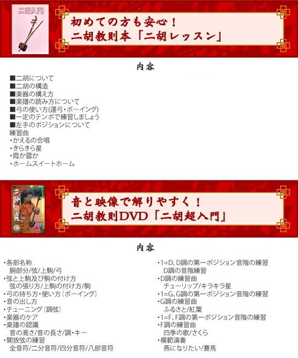 二胡 敦煌 NK-350 教則本・DVD付き 二胡入門セット【初心者 NK350 にこ 中国 伝統 楽器 中国胡弓】