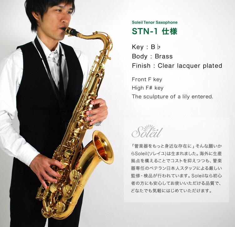 Soleil テナーサックス STN-1 (単品) 【ソレイユ STN1 管楽器】