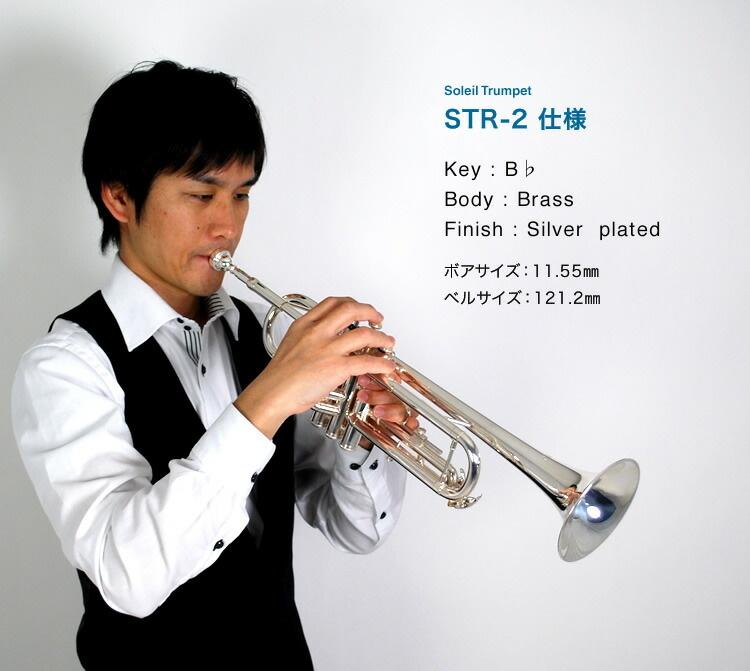 Soleil トランペット 初心者入門セット STR-2/SV [シルバーメッキ仕上げ] 【ソレイユ STR2 管楽器】【動画あり】