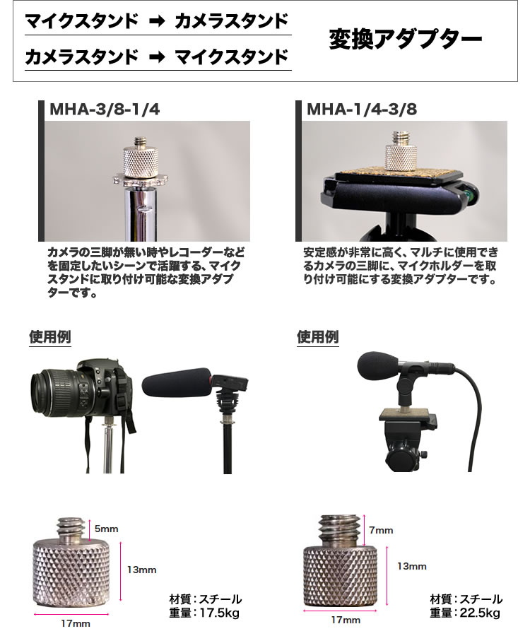 マイクスタンド - カメラ&レコーダースタンド (3/8-1/4 inch) 変換アダプター(1点)  [MHA-3/8-1/4] [MHA-1/4-3/8]【ゆうパケット対応】