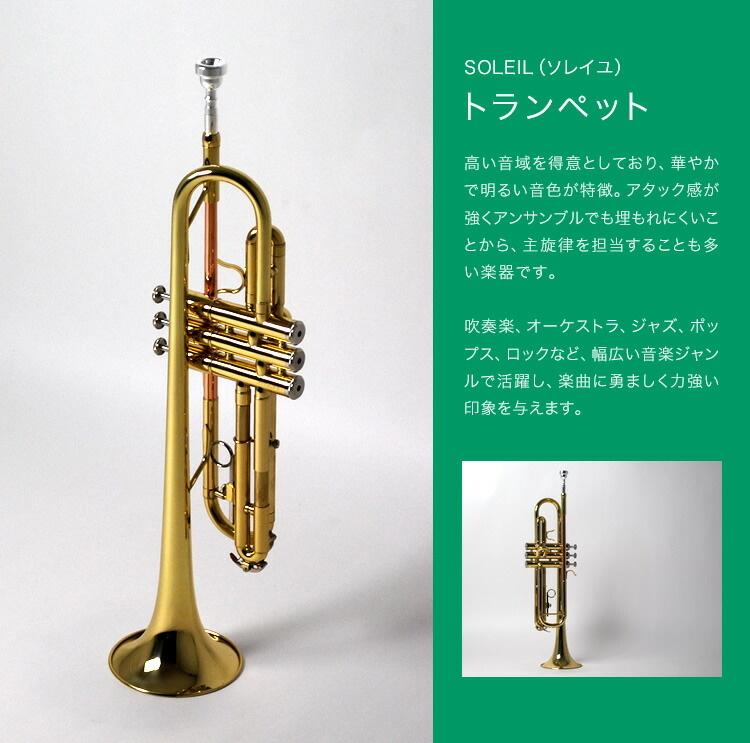Soleil トランペット STR-1 (単品) 【ソレイユ STR1 管楽器】【動画あり】