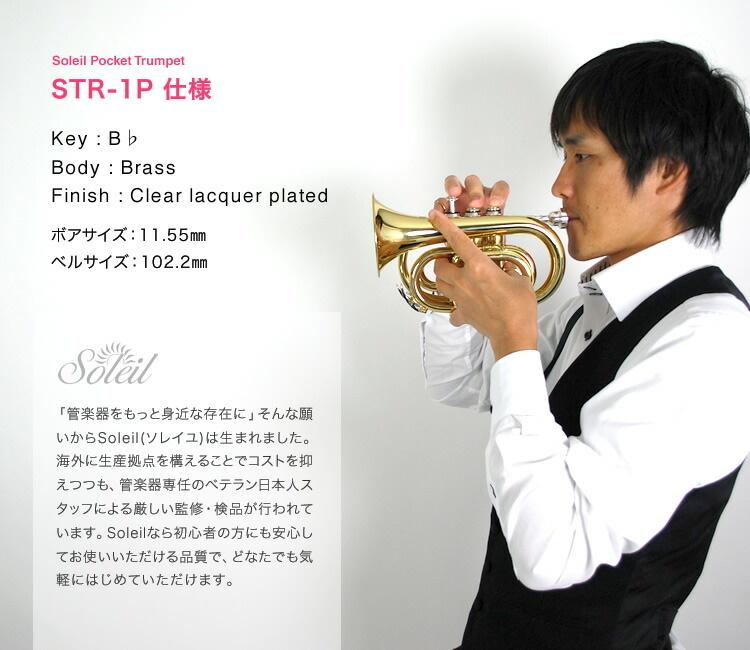 Soleil ポケット トランペット STR-1P (単品)【ソレイユ STR1P 管楽器 ポケトラ スモール】
