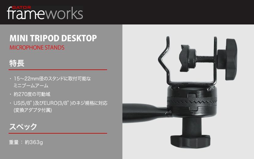 GATOR Frameworks ミニブームアーム GFW-MIC-CLMPBM9【ゲーターフレームワークス マイクスタンドアクセサリー GFWMICCLMPBM9】【マイクホルダー付き!】