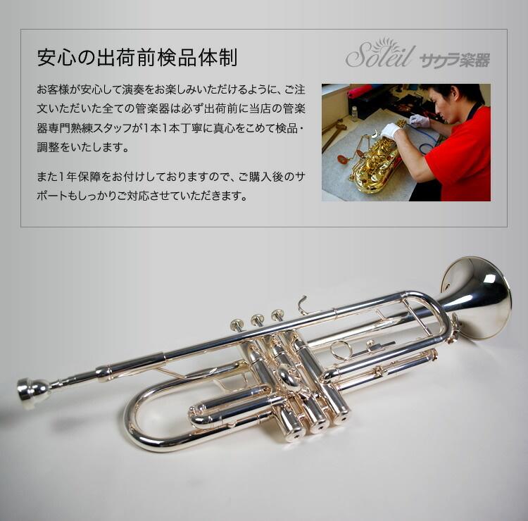 Soleil トランペット STR-2/SV(単品)[シルバーメッキ仕上げ] 【ソレイユ STR2 管楽器 シルバー】【動画あり】