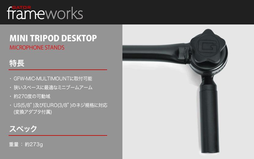 GATOR Frameworks ミニブームアーム GFW-MIC-MINIBM9【ゲーターフレームワークス マイクスタンドアクセサリー GFWMICMINIBM9】【マイクホルダー付き!】