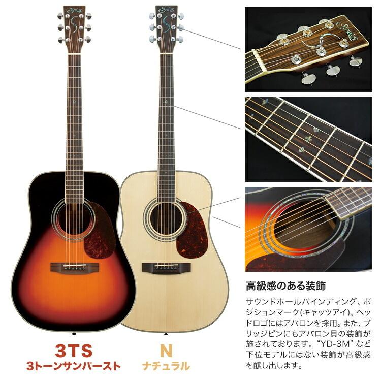 アコースティックギター S.Yairi YD-5R 単品【ヤイリ ドレッドノートタイプ YD5R トップ単板】【大型】