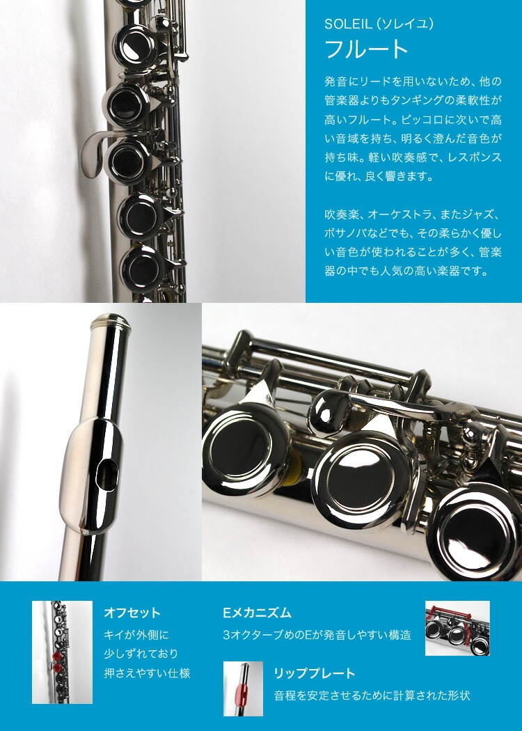 Soleil フルート SFL-1(単品)【ソレイユ SFL1 管楽器】