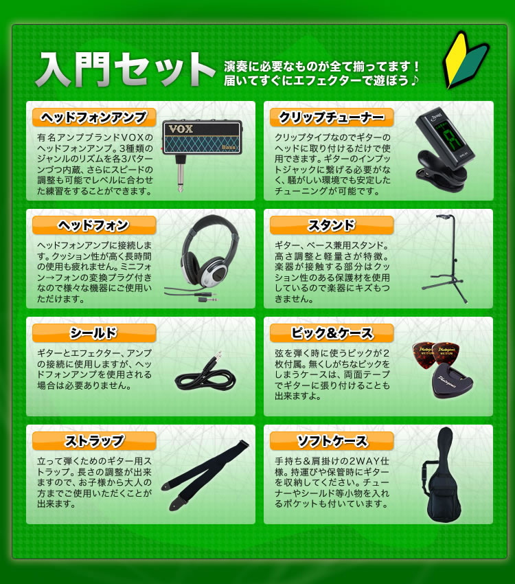 ベース SELDER JBC-04/PBC-04 VOX amPlug2セット【セルダー 初心者入門セット JBC30 PBC30】【大型】