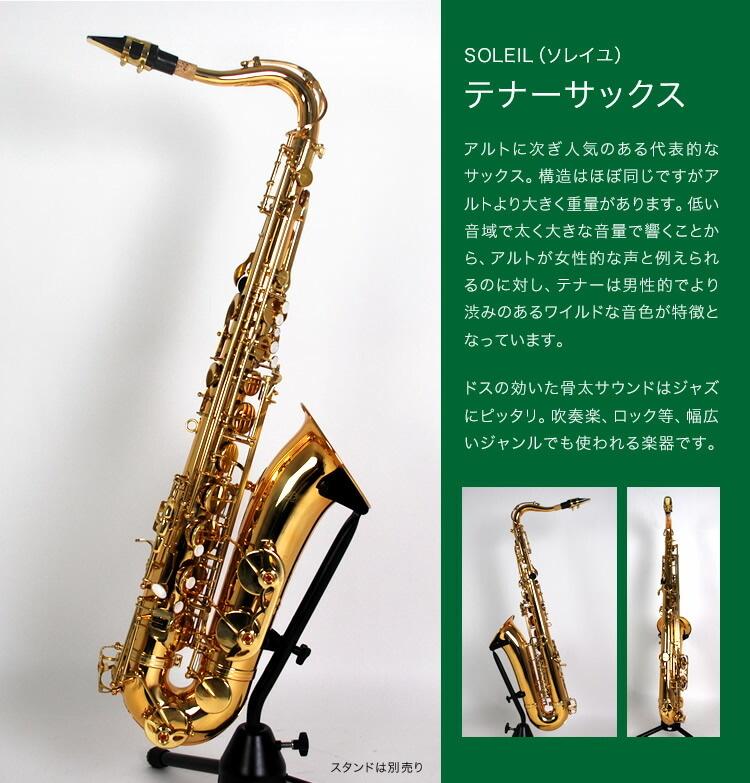 Soleil テナーサックス 初心者 入門セット STN-1【ソレイユ STN1 管楽器】