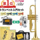 Soleil トランペット STR-1 初心者入門セット  【ソレイユ STR1 管楽器】