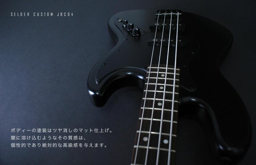 ベース SELDER JBC-04/PBC-04 単品(ケース・シールド付き)【セルダー JBC30 PBC30】【大型】