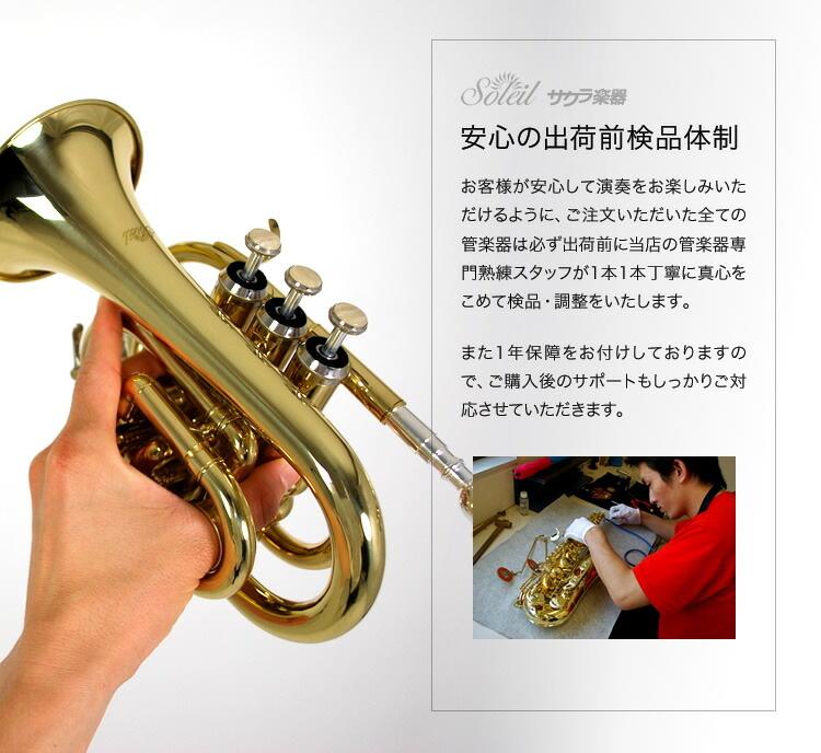 Soleil ポケット トランペット 初心者入門セット STR-1P)【ソレイユ STR1P 管楽器 ポケトラ スモール】