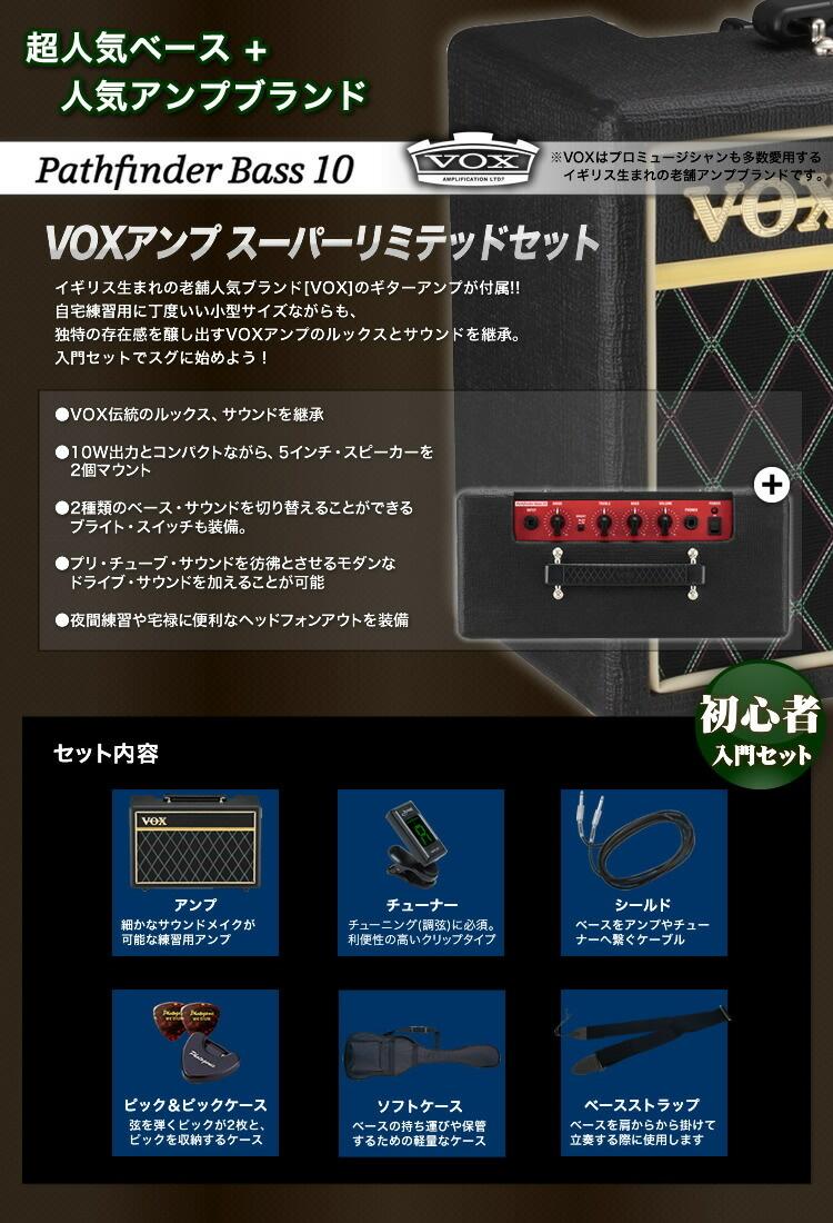 ベース SELDER PB-30/JB-30 VOXアンプ付属スーパーリミテッドセット 初心者セット  【エレキベース 入門セット PB30 JB30】【大型】