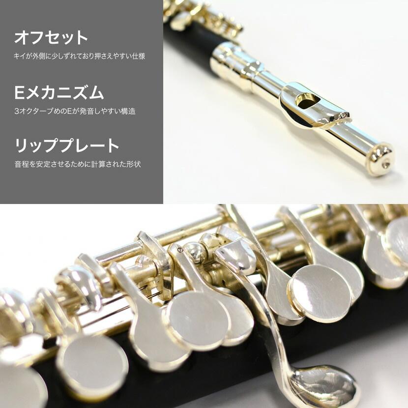 Soleil ピッコロ SPC-1(単品)【ソレイユ SPC1 管楽器】