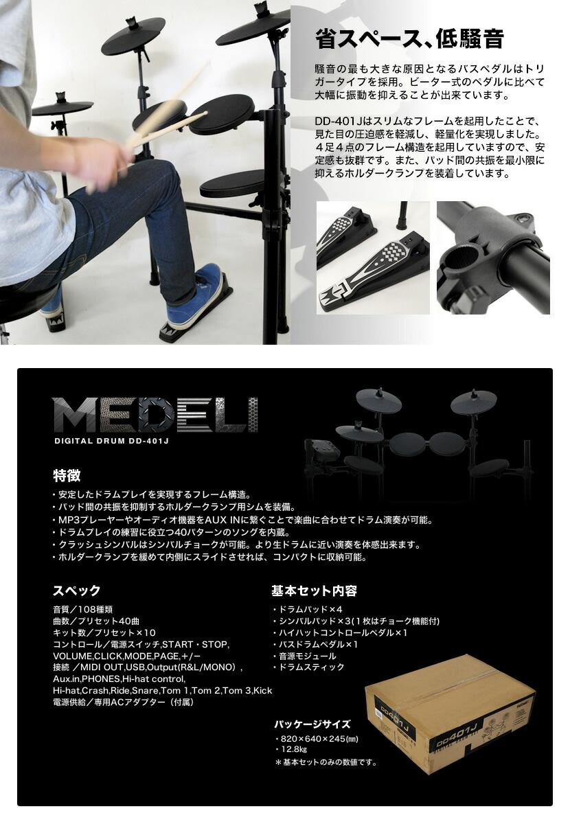 MEDELI 電子ドラム DD-401J DIY KIT イス、ヘッドフォン、DVD、電子ドラムセット【メデリ デジタル ドラム DD401J 練習】