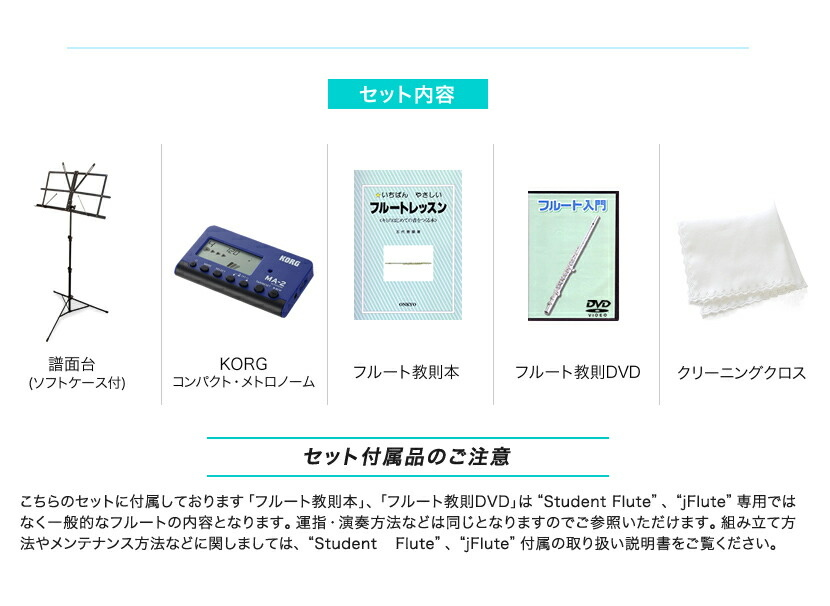 Nuvo Jフルート Ver2.0 入門セット [低学年以下のお子様向け]  【JFLUTE・KDFL100・KBFL100・MA2BLBK・MS200JBK・PH100】【ヌーボ プラスチック製】