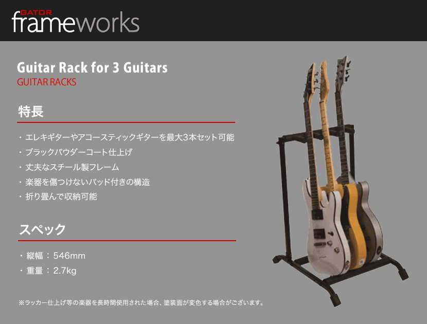 GATOR Frameworks ギタース・^ンド RI-GTR-RACK3【ゲーターフレームワークス 3本立て 折りたたみ式 RIGTRARACK3】