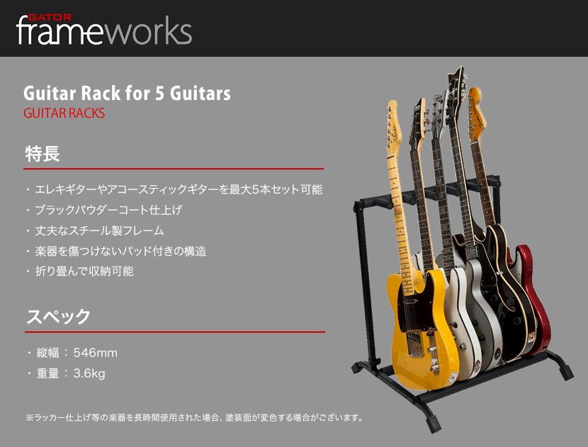 GATOR Frameworks ギタースタンド RI-GTR-RACK5【ゲーターフレームワークス 5本立て 折りたたみ式 RIGTRARACK5】