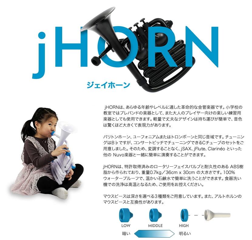 Nuvo プラスチック製 金管楽器 jHORN【ヌーボ ジェーホーン ジェイホーン ユーフォニアム ホルン トロンボーン プラスティック楽器】