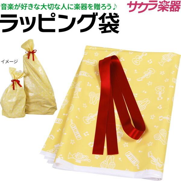 ラッピング袋 ※ラッピング作業はお客様側で行っていただく必要がございます。※ラッピング袋単品のみのご注文はいただけません。