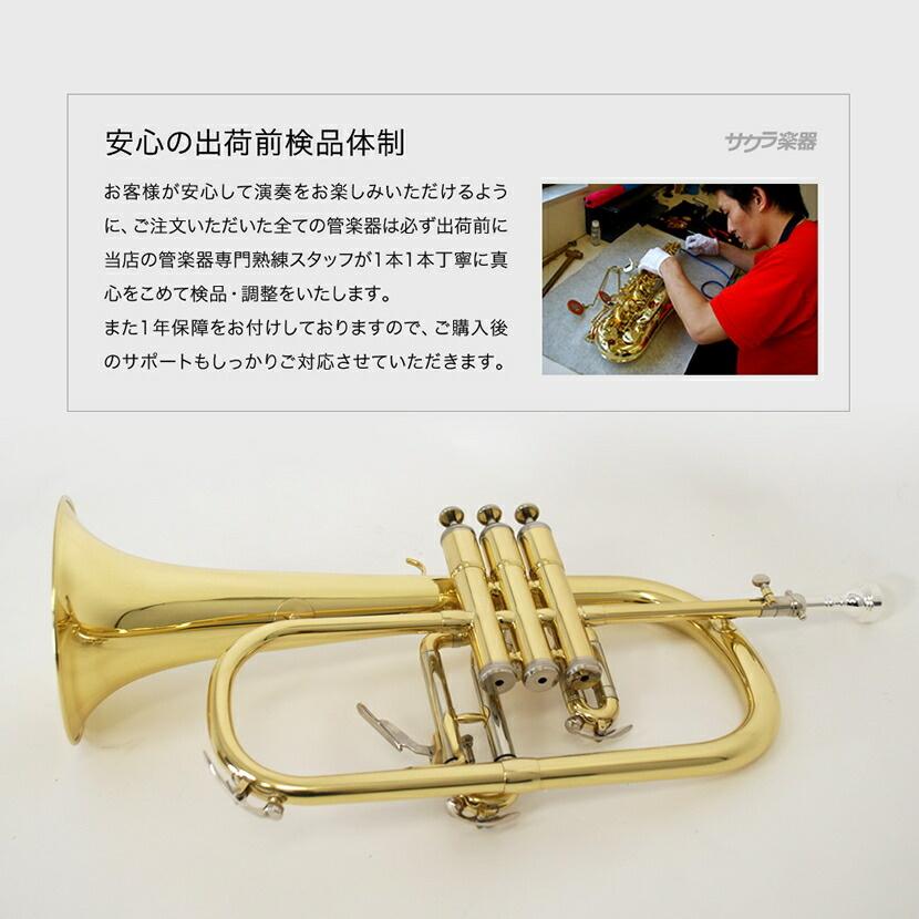 Soleil フリューゲルホルン SFG-1 (ケース付き単品・ベー管)【ソレイユ SFG1 管楽器】
