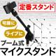 ブーム マイクスタンド MBCS-02【今だけクロス付き!】【ブーム式マイクスタンド ブーム型マイクスタンド MBCS02 】