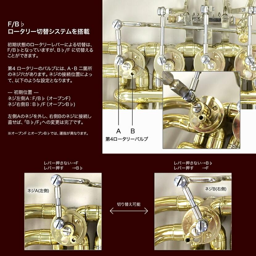 Soleil フレンチホルン SFH (単品)【ソレイユ 管楽器】