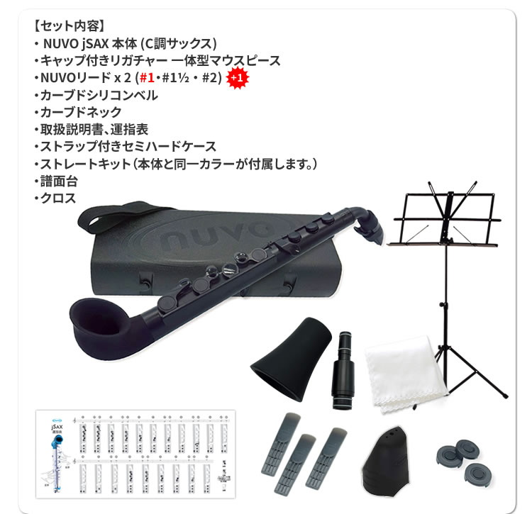 Nuvo プラスチック製 サックス jSAX Ver2.0 ストレートキット&上達セット  【ヌーボ ジェイサックス プラスチック楽器】