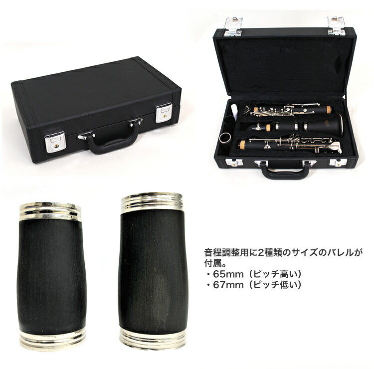Soleil Aクラリネット SCL-3A (単品)【ソレイユ アー管 SCL3A】