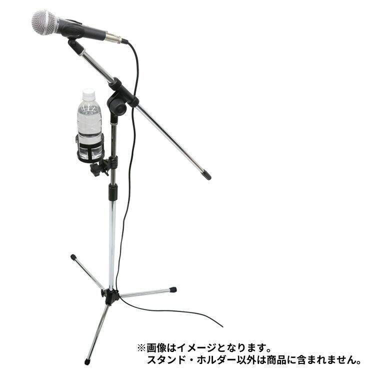 マイクスタンド & ドリンク用ホルダー セット (ドリンクホルダー カップホルダー CH-DK1) 【MBCS CHDK1】