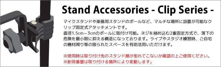 マイクスタンド & ウクレレ用ハンガー セット [MBCS CHUK1]【ウクレレスタンド】