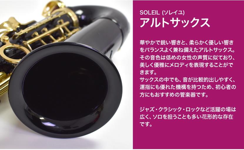 Soleil アルトサックス・カラーモデル SAL-1 (単品)【ソレイユ サックス SAL1 管楽器】【動画あり】