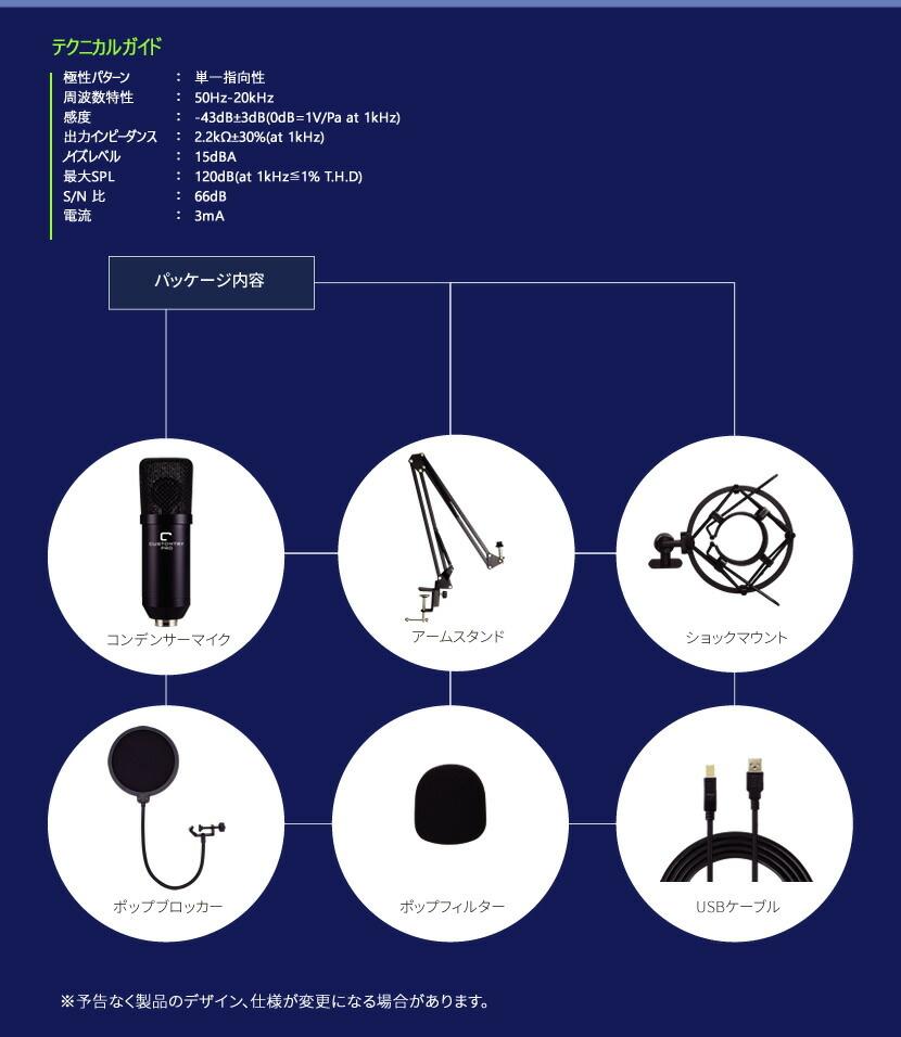 USBコンデンサーマイクセット CUSTOMTRY PRO CM-5000U マイク ポップガード アームスタンド USB ケーブル【CM5000U ライブチャット 録音 レコーディング 動画配信 ゲーム配信 テレワーク 等に最適USBマイク ASMR 実況】