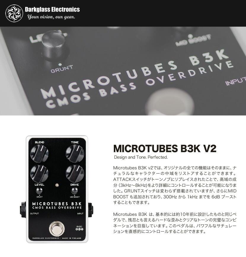 Darkglass Electronics オーバードライブ Microtubes B3K Overdrive (V2)【ベース用エフェクター ダークグラスエレクトロニクス 】【ピック10枚セット付き!】*