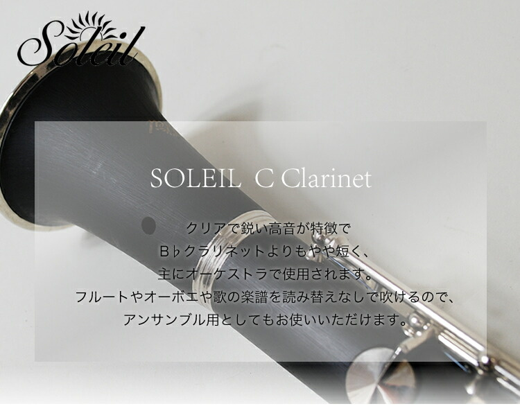 Soleil Cクラリネット SCL-3C (単品)【ソレイユ ツェー管 SCL3C】