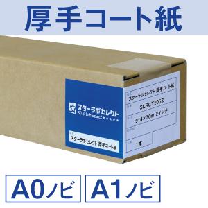 【サイト限定】スターラボセレクト 厚手コート紙