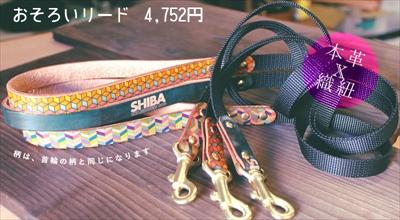 Framer アートなグラフィック本革首輪 真鍮無垢金具 サイズSSS〜LL ベルト幅16mm/12mm/24mm #23015