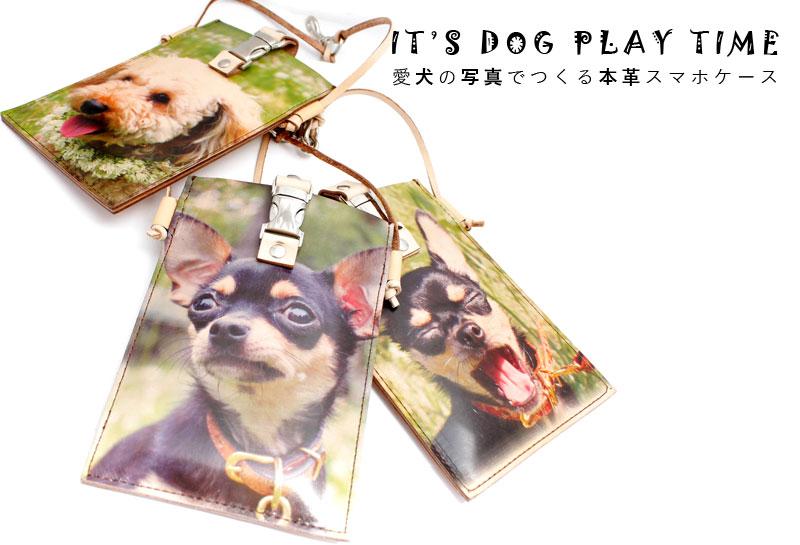 愛犬の写真で本革スマホケース 誕生日 メモリアル ギフト プレゼント 記念品 オーダーメイドスマートフォンケース/スマートホンケース