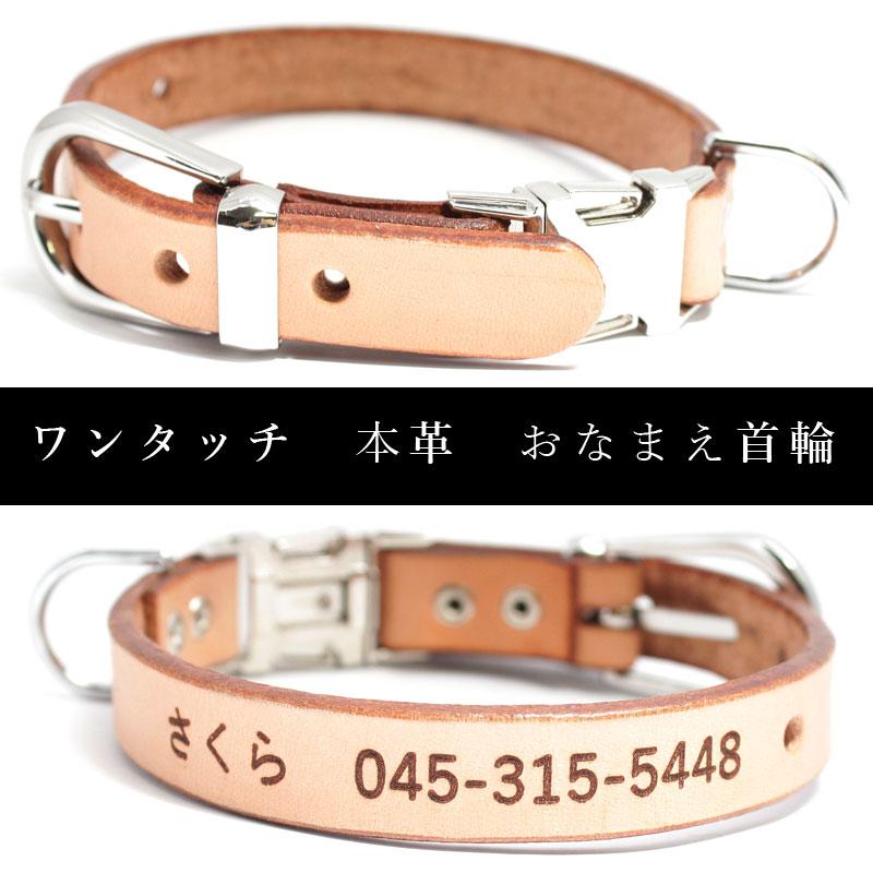 ワンタッチ おなまえ首輪 名前電話番号レーザー彫刻 本ヌメ革/本革 手仕上げ  真鍮金具 首輪(小型犬・中型犬) A88889 (SS〜Lサイズ 3-14kg)