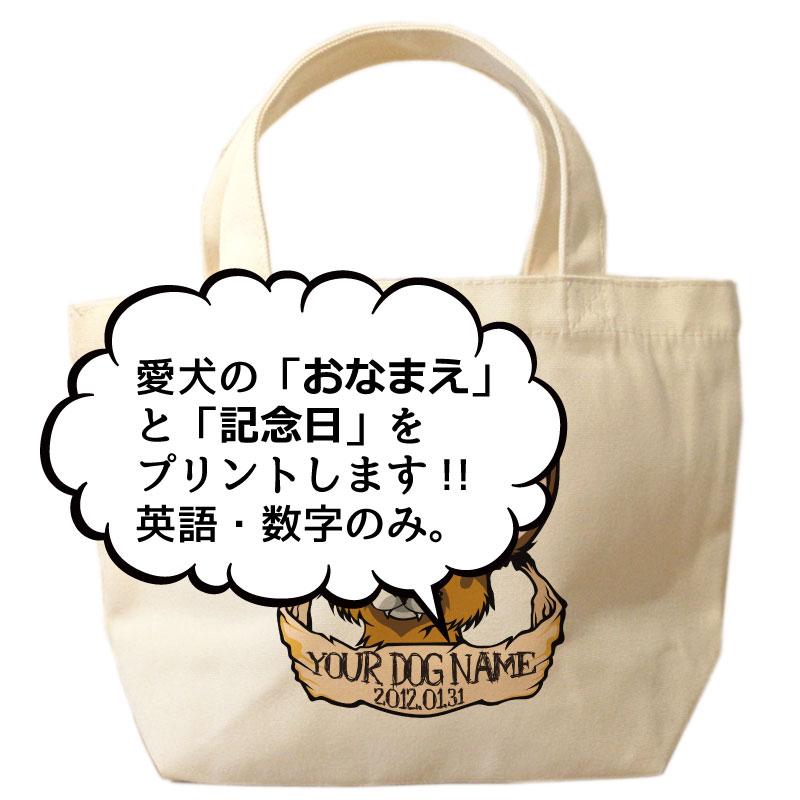 名入れ オリジナルデザイン ミニサイズ お散歩トートバッグT1019